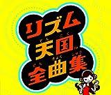 Rhythm Tengoku Gold