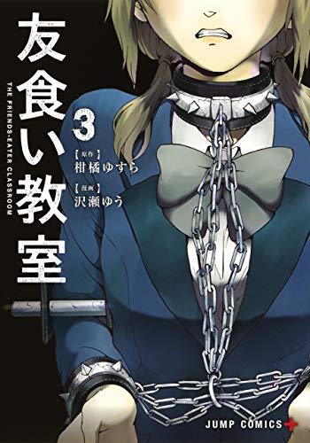 友食い教室 3 (ジャンプコミックス)