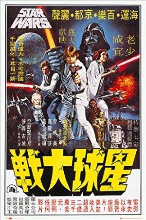 Star Wars Poster - Hong Kong One Sheet Art Print Chinese Asian Style C