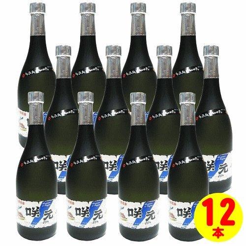 咲元酒造 咲元 25度 720ml ×12本 B01835OXRY