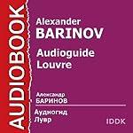 Audioguide. Louvre [Russian Edition] | Alexander Barinov