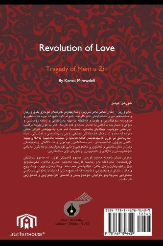 Revolution of Love: Tragedy of Mem U Zin (Arabic Edition)