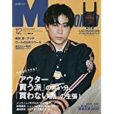 MEN'S NON-NO 2020年 12月号