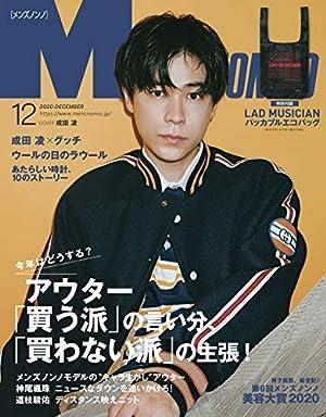MEN'S NON-NO(メンズノンノ)12月号 (MEN'S NON-NO、メンズノンノ) (日本語) 雑誌