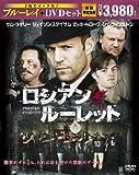 ロシアン・ルーレット ブルーレイ&DVDセット(初回限定生産) [Blu-ray]