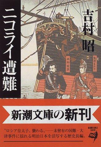 ニコライ遭難 (新潮文庫)