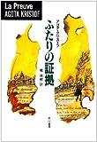 ふたりの証拠 (Hayakawa Novels)
