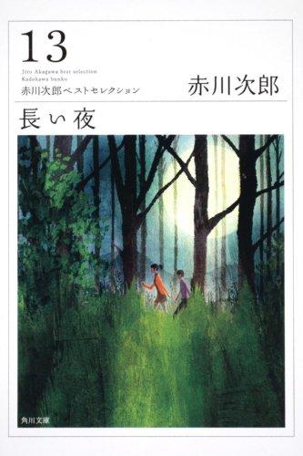長い夜  赤川次郎ベストセレクション(13) (角川文庫)