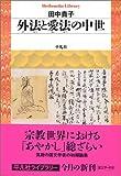 外法(げほう)と愛法(あいほう)の中世 (平凡社ライブラリー (571))