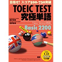 TOEIC TEST ultimate word Basic 2200 (I was extremely) [Lite CD] (<CD>) ISBN: 4876155550 (2009) [Japanese Import]