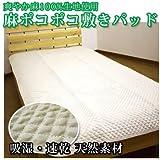 ノーブランド品 天然素材のクールマット 洗える表地麻100%ポコポコ敷きパッド セミダブル 120×205cm