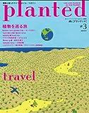 PLANTED (プランテッド) #3 (毎日ムック)