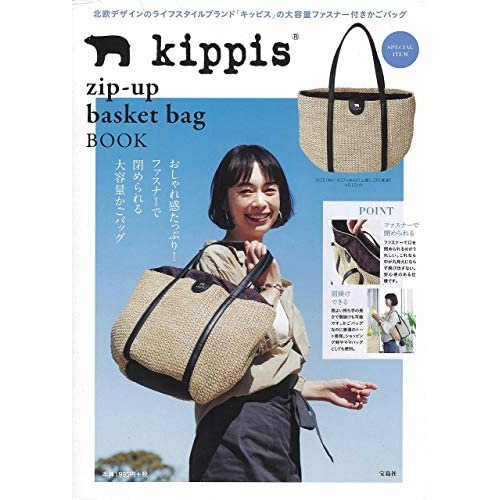 kippis zip-up basket bag BOOK 画像