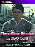 Three Slave Women (Edited Version)
