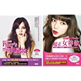 Korean makeup queen Pony's shining make up (2book+2DVD) (Chinese Edition) by Pony