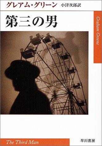 第三の男 (ハヤカワepi文庫)