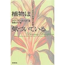 Shokubutsu wa kizuiteiru : Bakusutā shi no fushigina jikken