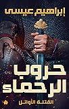 حروب الرحماء (القتلة الأوائل Book 2) (Arabic Edition)