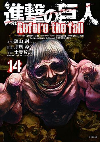 進撃の巨人 Before the fall(14) / 士貴智志