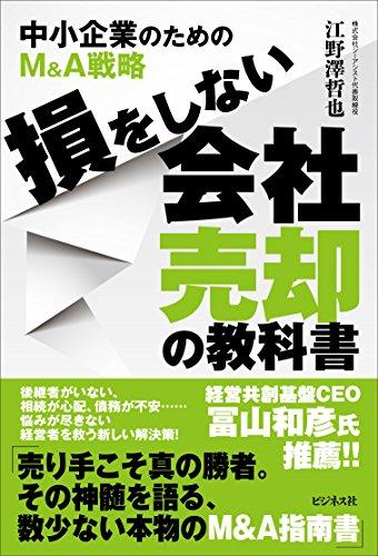 損をしない会社売却の教科書~中小企業のためのM&A戦略~