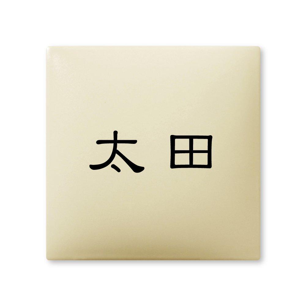 丸三タカギ 彫り込み済表札 【 太田 】 完成品 アークタイル AR-1-1-1-太田   B00RFBQ8VM
