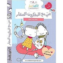 Sing Along DVD - Arabic Children Learning DVD