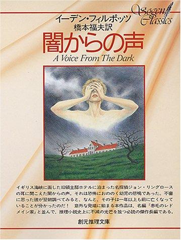 闇からの声 (創元推理文庫)