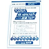 Sanyo ABC-FAH941 air cleaner replacement filters (Japan Import)