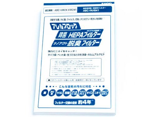Sanyo Replacement Filter - Sanyo ABC-FAH941 air cleaner replacement filters (Japan Import)