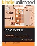 Ionic学习手册(异步图书)