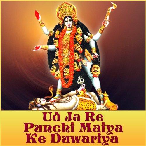 Bengali Song Download Maiya Re Maiya Re Maiya Re Mp3 Download: Ud Ja Re Punchi Maiya Ke Duwariya By Dukalu Yadav On