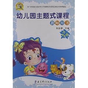幼儿园主题式课程:教师用书(大班)(春季)/朱家雄