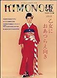 KIMONO姫 2 おあつらえ編 (Shodensha mook)