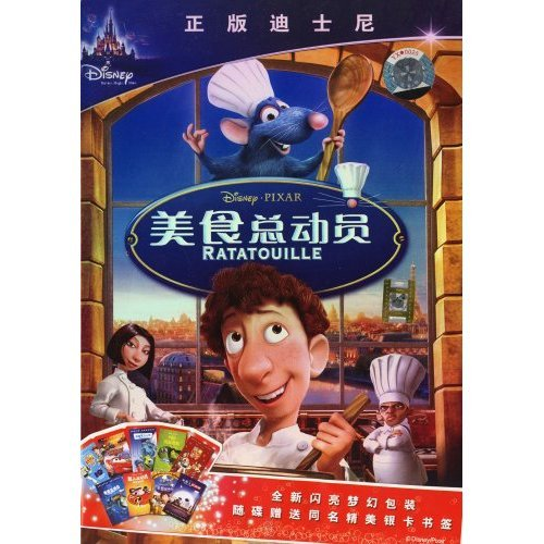 Ratatouille (Mandarin Chinese - Movie Dvd Ratatouille