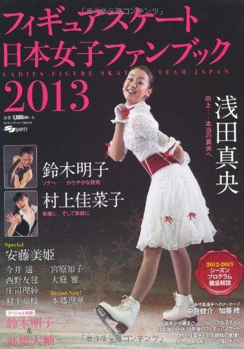Read Online Figyua suketo nihon joshi fan bukku. 2013. PDF