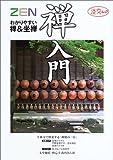 禅入門―わかりやすい禅&坐禅 (淡交ムック)