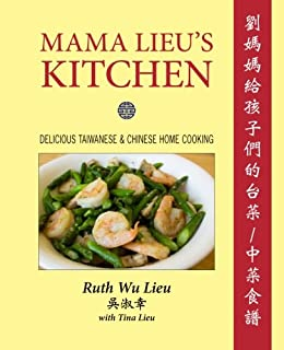 Home style taiwanese cooking tsung yun wan 9789814516365 amazon mama lieus kitchen a cookbook memoir of delicious taiwanese and chinese home cooking for my forumfinder Gallery