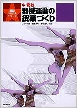 中・高校 器械運動の授業づくり (最新体育授業シリーズ)
