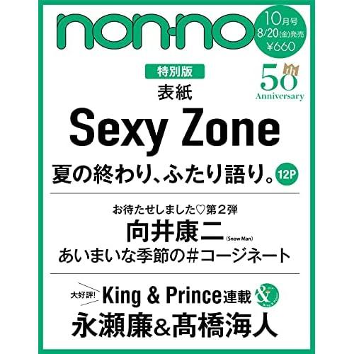 non-no 2021年 10月号 特別版 表紙画像