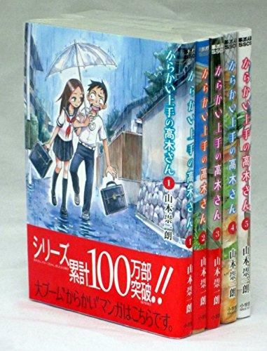 からかい上手の高木さん 1-5巻 コミックセット (ゲッサン少年サンデーコミックススペシャル)