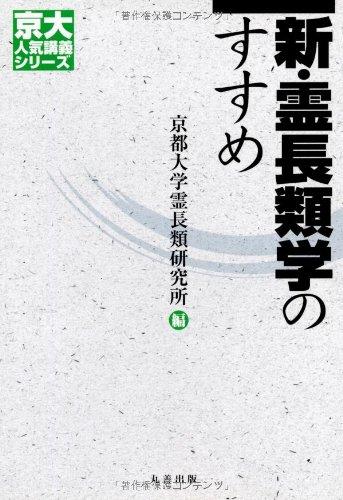 新・霊長類学のすすめ (京大人気講義シリーズ)