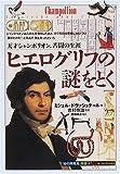 ヒエログリフの謎をとく:天才シャンポリオン、苦闘の生涯 (「知の再発見」双書)