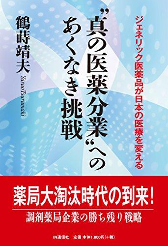 Shin no Iyaku Bungyou e no Akunaki Chousen: Generic Iyakuhin ga Nihon no Iryou wo Kaeru (Japanese Edition)