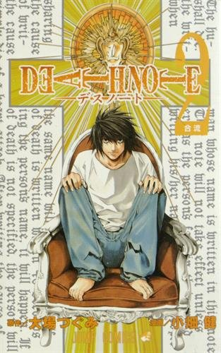 DEATH NOTE (2) (ジャンプ・コミックス)