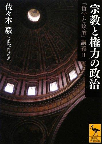 宗教と権力の政治―「哲学と政治」講義2 (講談社学術文庫)
