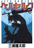 ベルセルク (28) (Jets comics)