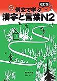 改訂版 例文で学ぶ漢字と言葉 N2