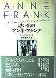 思い出のアンネ・フランク