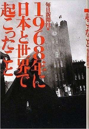 1968年に日本と世界で起こったこと | 毎日新聞社 |本 | 通販 | Amazon