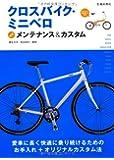 クロスバイク・ミニベロ メンテナンス&カスタム-愛車に長く快適に乗り続けるためのお手入れ+オリジナルカスタム法